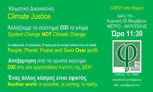 COP21 ΦΤΦ GREEN